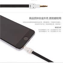 苹果汽车音响线公对公3.5mm连接线手机车用aux车内车载音频线