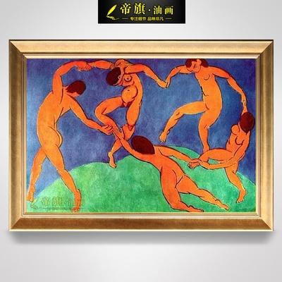 帝旗 马蒂斯 世界名画 舞蹈 纯手工绘临摹油画现代抽象装饰壁挂画
