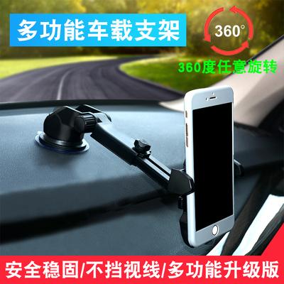 汽车用车载手机支架仪表台吸盘式导航车上车内多功能通用型批发