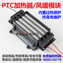 PTC Electric Heater Air conditioning bath fan heating system integrated ceiling electrical Air heating heater