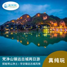 贵州纯玩贵州旅游跟团游2天1晚梵净山镇远古镇纯玩两日游纯玩旅游