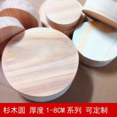 杉木圆木块 实木圆形木块 圆木片圆木墩 小圆柱模型材料厚度1-8CM