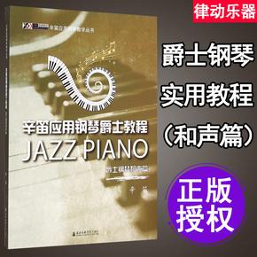 爵士钢琴入门教程 JAZZ钢琴演奏法独奏曲谱教材 辛迪应用钢琴爵士教程 和声篇 爵士钢琴曲谱乐谱曲集书籍