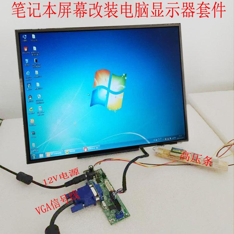 笔记本lcd屏改显示器
