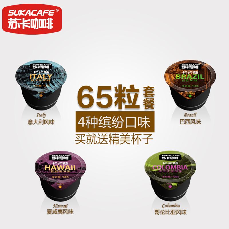 苏卡咖啡 卡卡杯咖啡世界咖啡组合 速溶咖啡粉4种口味650g/65杯5元优惠券