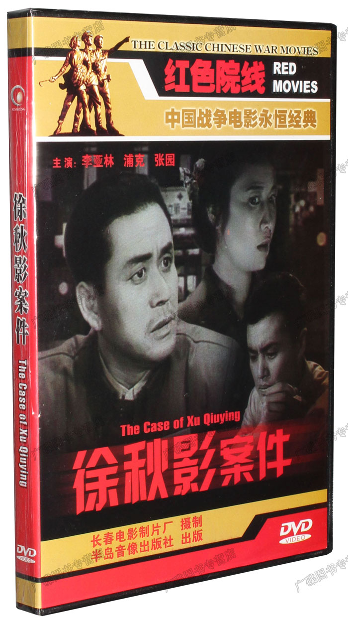 The original genuine Xu Qiuying case box 1DVD Li Yalin Pu Ke Zhang Yuan