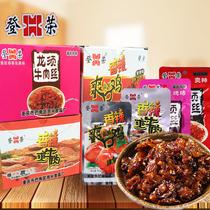重庆登荣龙须牛肉丝400克重庆特产麻辣小吃零食批发整箱20元以下