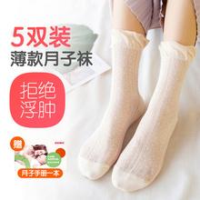 月子袜夏季薄款 松口袜夏天产妇袜子纯棉吸汗透气产后春秋孕妇用品