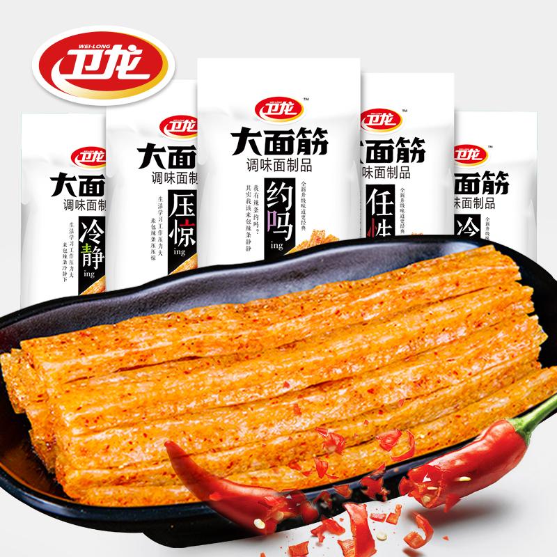 【卫龙旗舰店】大面筋106g*8 辣条零食麻辣80后儿时辣片小吃特产