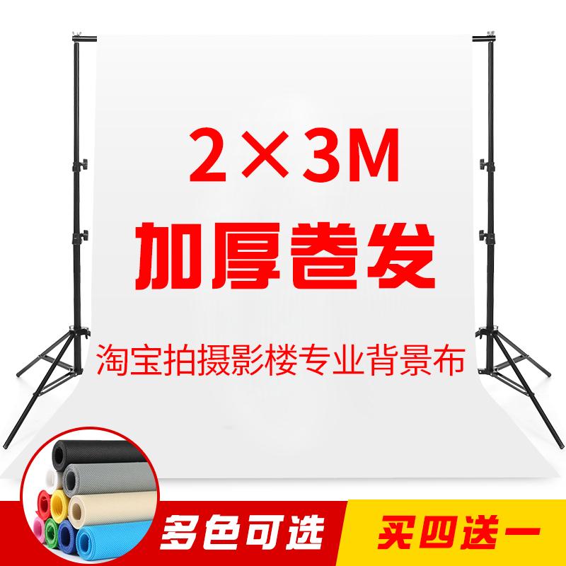 背景拍摄背景布2 3米