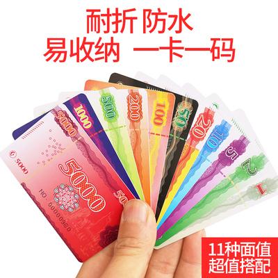 厚的麻将馆机筹码卡棋牌室专用筹码币娱乐妃子筹码卡牌塑料卡片