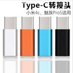USB3.1 type-c转接头 魅族 小米4c手机数据线乐视充电线转换头