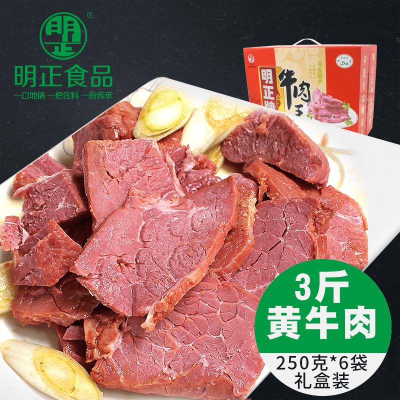 |明正|河南特产太康马头清真五香黄牛肉熟食酱卤牛肉3斤礼品盒装