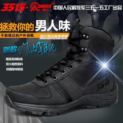 3515强人军靴男特种兵作战靴511户外靴真皮战术靴男短靴短筒靴子