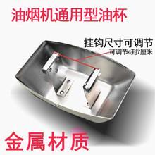 【可调节】抽油烟机接油盒 通用油杯油烟机配件接油碗漏油斗油槽