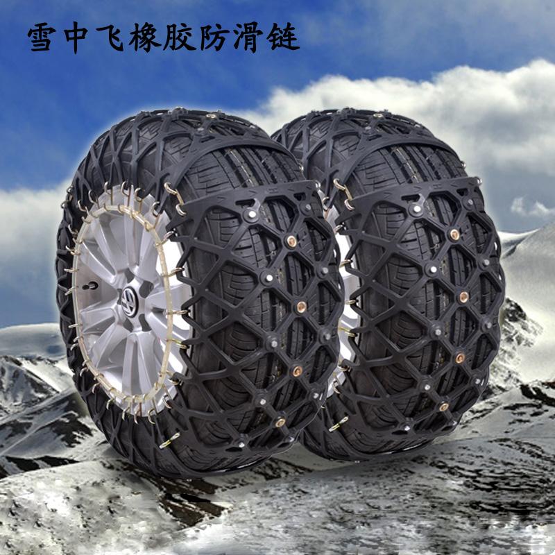雪中飞橡胶