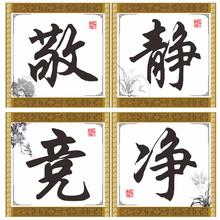 小学班级布置文化墙贴中国风静竞净大字班训教室黑板上方励志标语