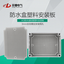 AG户外电源箱 塑料底板 接线密封盒 室内外防水盒固定安装蜂窝板