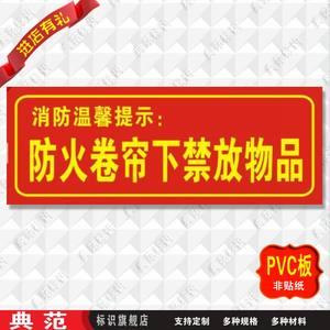 典范防火卷帘下禁放物品逃生消防安全指示牌PVC塑料反光标志牌