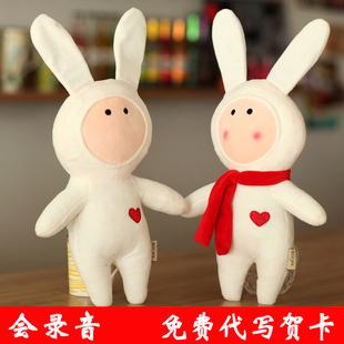 不二兔子公仔安东尼不二兔玩偶录音娃娃生日礼物兔子毛绒玩具女生