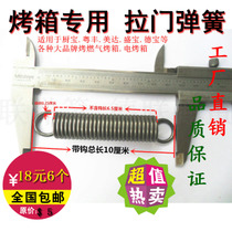 Food bread electric oven spring henglian various brands of oven accessories oven sliding door special with hook tension spring bag
