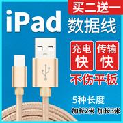 苹果ipad充电线air2平板电脑pro充电器数据线mini2迷你4加长3米1.5m手机弯头手游线快充2018/2017新款冲电线