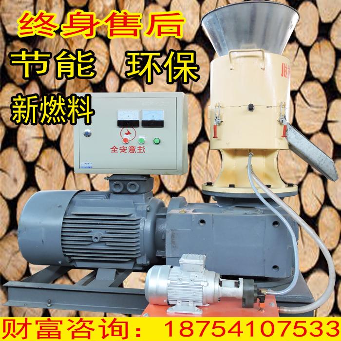 型高效能源颗机秸秆树枝加工机环保燃料颗机有机肥造机