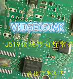 VND5E050AK Volkswagen tiguan car car computer module BCM turn signal control chip is always on