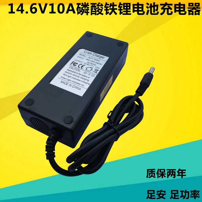 14.6V10A磷酸铁锂电池组智能充电器3.2V四串14.8V铁锂12V动力电池