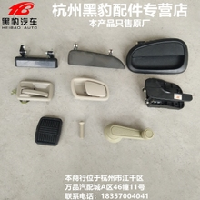 Shandong Panther Auto Truck Parts Door Puller Outside Handle Window Shake Push Button Insurance Buckle