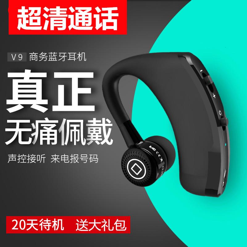 360 手机N5 OPPO R9无线蓝牙耳机耳塞式开车挂耳式苹果7plus通用5元优惠券
