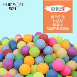 辉胜彩色乒乓球  数字摇奖球双色球活动专用摇奖道具球包邮开口球图片