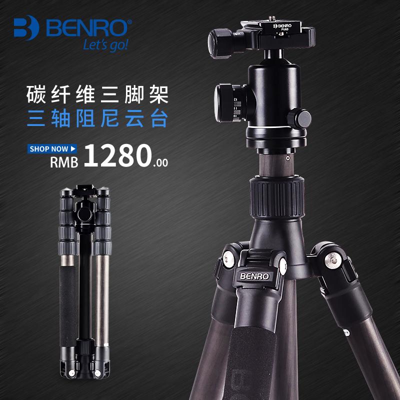 百诺碳纤维三脚架C2690TB1镁合金专业轻便携单反数码相机云台套装