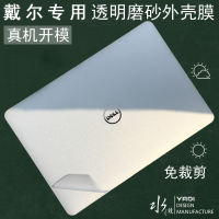 Dell Dell XPS13 Ling Yue You G3 protective film XPS15 burning 7000 laptop G7 shell 5488 film 5580 full set 13.3 protection stickers female 15.6 inch metal 5370