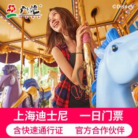 【当天可订】上海迪士尼乐园门票Disney1日门票亲子旅游广之旅