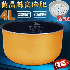 美的电饭煲内胆4L/升 黄晶蜂窝内胆MB-FD409/FD409/MB-FS406C内锅