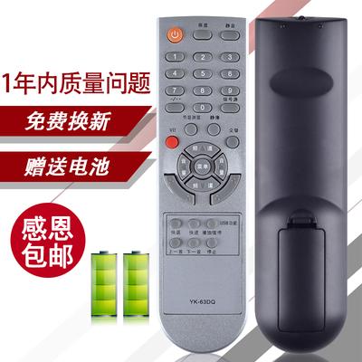 包邮创维电视遥控器YK-63DQ 32L01HM  42L01HM 37M11HM 26S15HM年货节折扣