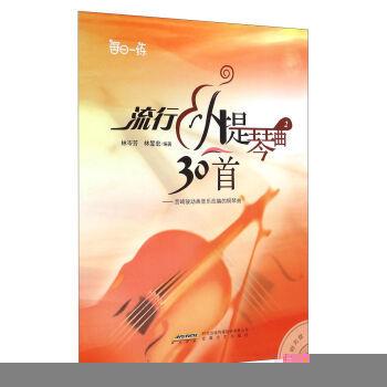 流行小提琴曲30首(2):宫崎骏动画音乐改编的钢琴曲(1张) 林岑芳,林昱宏 北京仓 安徽文艺出版社 9787539650388 音乐 提琴实体店
