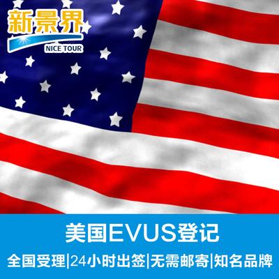深圳国旅新景界 美国evus登记 美国签证EVUS更新服务 电子签代办