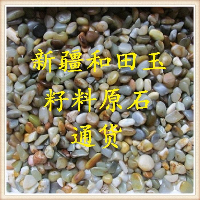 青白玉 原石