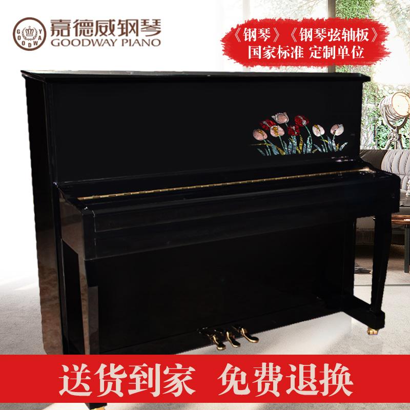 键88钢琴123全新立式钢琴中国风专业演奏高端GS9嘉德威钢琴