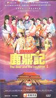 正版现货 电视剧 50集新鹿鼎记DVD 盒装10碟经济版 韩栋张檬