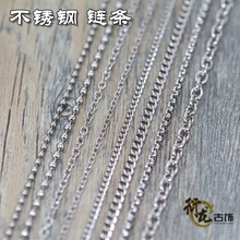 DIY Jewelry Accessories Stainless Titanium Steel Chain O Chain Encryption Chain Bead Chain Hand Creative Bracelet Necklace