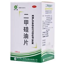 同人泰二甲硅油片25mg*100片*1瓶/盒用于胃肠道胃胀消胀肠胃药品