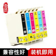 壹诺适用r230墨盒 爱普生r230打印机墨盒R210墨盒RX650墨盒