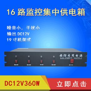 19寸360W机架式集中供电摄像机适配器2U监控电源12V2A可定制