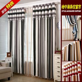 客厅地中海风格窗帘遮光布加厚雪尼尔蓝色竖条纹卧室飘窗成品定制