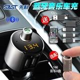 先科车载充电器 双USB点烟器蓝牙通话多功能通用型U盘MP3音乐车充