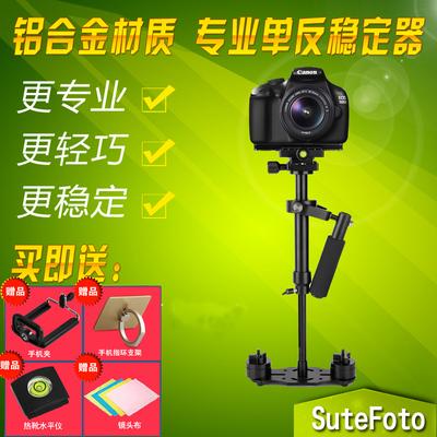 溯途 手持稳定器单反相机摄影摄像5D3便携式小斯坦尼康微单防抖器
