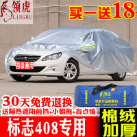 东风标致408车衣车罩专用防晒防雨隔热SUV棉绒越野加厚防尘汽车套